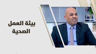 د.عماد المعلا - بيئة العمل الصحية