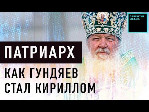 Патриарх Кирилл: как Гундяев возглавил РПЦ; часы, яхта, резиденция   Кто управляет Россией