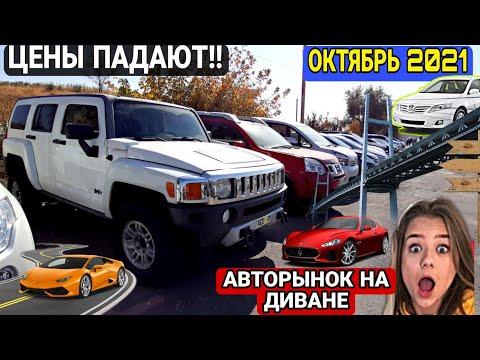 🚘 Отличные Новости‼Цены Падают!!💥Авторынок Армении 2021 Октябрь!!