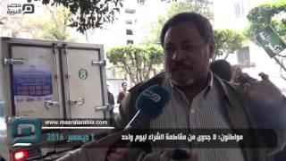 مصر العربية | مواطنون: لا جدوى من مقاطعة الشراء ليوم واحد