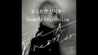 포스트맨 신지후 - Beautiful Tomorrow 연습 Live