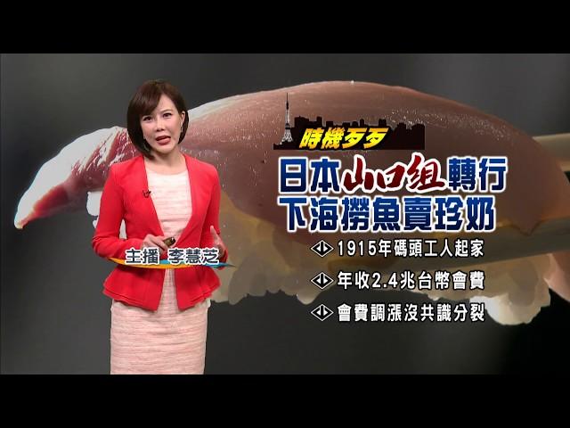 【民視全球新聞】日本山口組轉行 下海撈魚賣珍奶2019.12.08