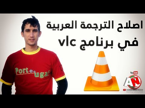 How To fix VLC Arabic Subtitles encoding On Mac vs win 2017 - YouTube