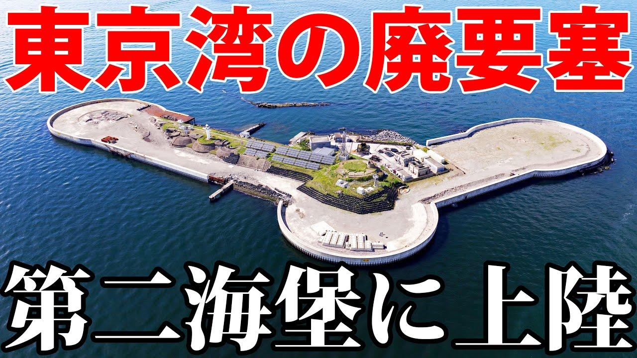 100年前に造られた首都防衛施設「第二海堡」に特別上陸! 6/27-101