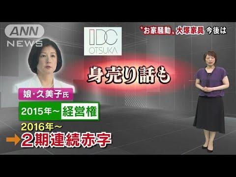 大塚家具、きょう中間決算発表 社長処遇に注目も(18/08/14)