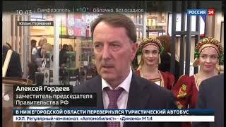 Алексей Гордеев рассказал о конкурентных преимуществах российских продуктов