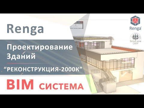 Проектирование общественных зданий в 2020 году