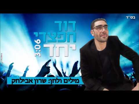דוד חפצדי יחד David Hafzhadi Yachad