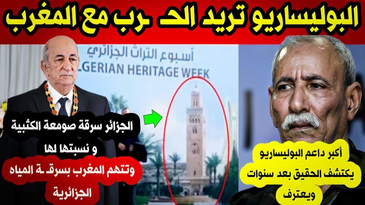 ثبون يتـ ـهم المغرب بـ سرقـ ـة المياه و يدعي ان الكثبية ثراث جزائري - اكبر  صفـ ـعة البوليساريو