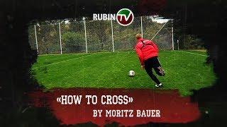 Как подавать в штрафную  Мастер класс Морица Бауэра / «How to cross» by Moritz Bauer