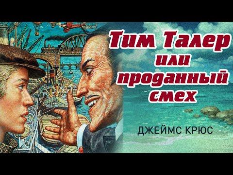 """Сказка """"ТИМ ТАЛЕР ИЛИ ПРОДАННЫЙ СМЕХ"""" (Автор Джеймс Крюс)"""
