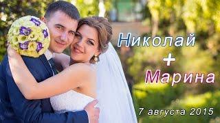 Николай и Марина / Wedding clip