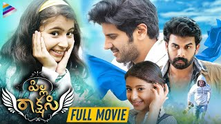 Pilla Rakshasi Telugu Full Movie   Sara Arjun   Dulquer Salmaan   Sunny Wayne   Telugu FilmNagar
