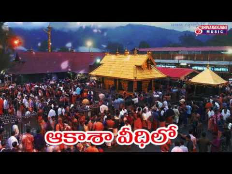 AAKASAVEDHI || TELUGU DEVOTIONAL SONGS || TFTG