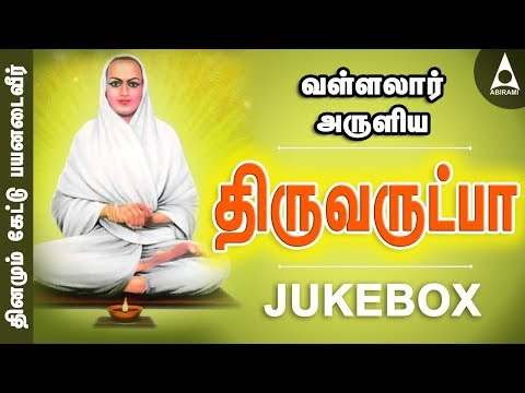 Thiruvarutpa Jukebox - Songs of Vallalaar- Tamil Devotional Songs