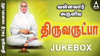 Thiruvarutpa Jukebox - Songs of Vallalaar- Tamil Devotional Songs