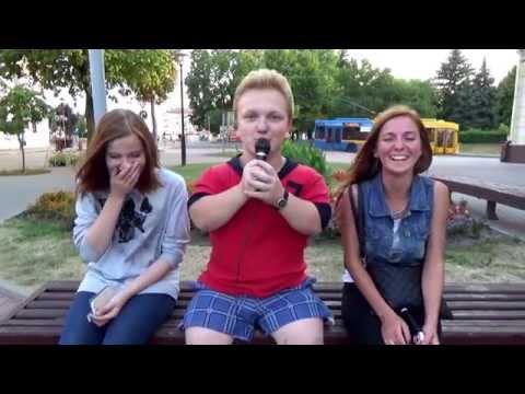 Алексей Савко : Куда смотрят девушки,когда видят парней? #5