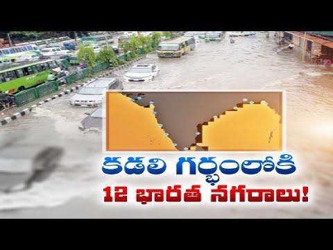 2100 నాటికి సముద్రంలో మునగనున్న 12  నగరాలు   12 Indian Coastal Cities will Submerge by 2100   NASA