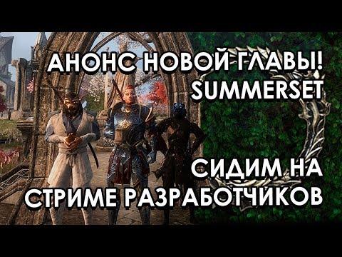 Таверна: ЕхидныйСтамсОрк - выпуск #4. Ждем анонса новой главы Summerset | The Elder Scrolls Online