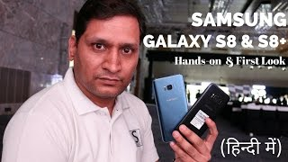 Samsung Galaxy S8 & S8+ Hands-On First Look with Jio Double Data Offer| Sharmaji Technical