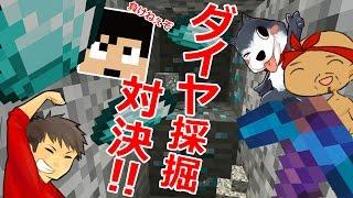 【カズぽこくら】ぽこにゃんとの男のダイヤ採掘対決!Part21 後編 thumbnail