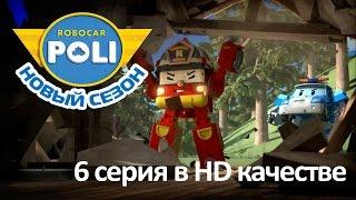 Робокар Поли - Приключение друзей - Я хочу его (мультфильм 30) Познавательный мультфильм для детей
