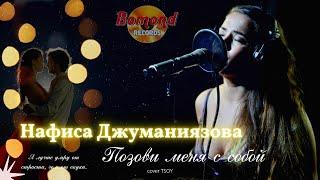 Нафиса Джуманиязова - Позови меня с собой (TSOY cover)
