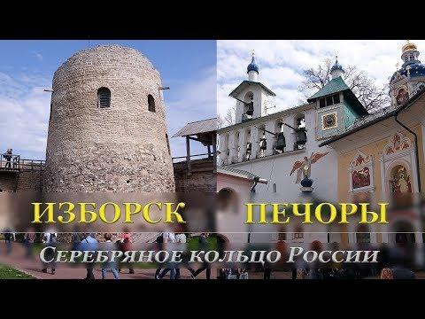 Изборск Печоры / Серебряное кольцо России