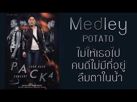 【Pack 4 Turn Back Concert】 Medley POTATO ไม่ให้เธอไป , คนดีไม่มีที่อยู่ , ลืมตาในน้ำ ปั๊บ POTAT