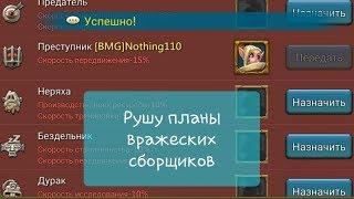 Lords Mobile - KVK//Как подпортить планы врагу под конец битвы за цитадель