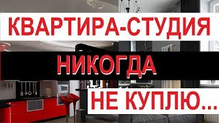 видео Квартира студия