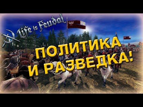Life is feudal mmo донат конспекты сюжетно-ролевая игра для глухих