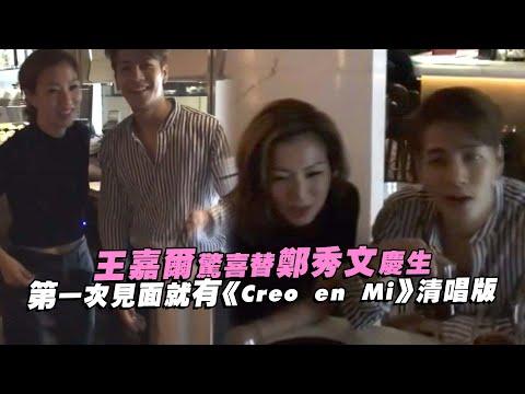 王嘉爾驚喜替鄭秀文慶生 第一次見面就有《Creo En Mi》清唱版