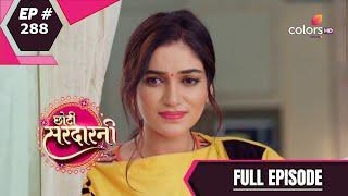 Choti Sarrdaarni | छोटी सरदारनी | Episode 288 | 08 October 2020