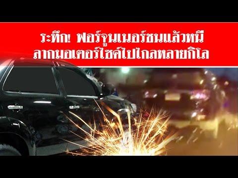 สุดระทึก! ฟอร์จูนเนอร์ชนแล้วหนี ลากมอเตอร์ไซค์ไปไกลหลายกิโล #สดใหม่ไทยแลนด์ ช่อง2
