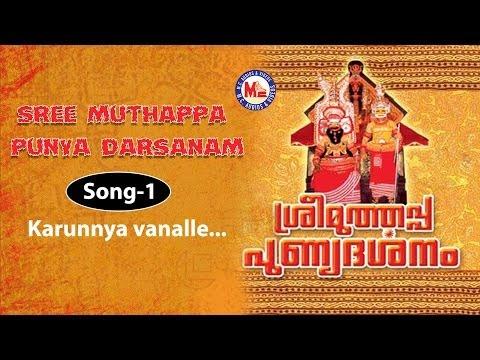 Karunnyavanalle - Sree Muthappa Punya Darsanam