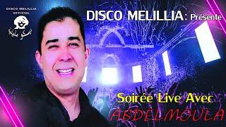 Abdelmoula - Soiree Live - عبدالمولى [ سهرة حية مع الجمهور]
