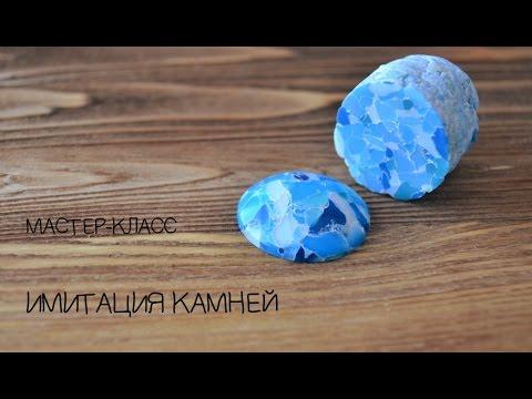 Мастер-класс ✿ Имитация камня ✿ Полимерная глина   Tutorial ✿ Faux Stone ✿ Polymer Clay ENG SUB