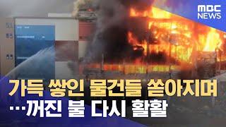 가득 쌓인 물건들 쏟아지며…꺼진 불 다시 활활 (2021.06.18/뉴스데스크/MBC)