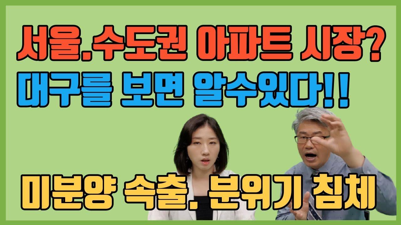 대구 아파트 시장 미분양 속출/ 서울.수도권 아파트시장 대구를 보면 알수 있다!!