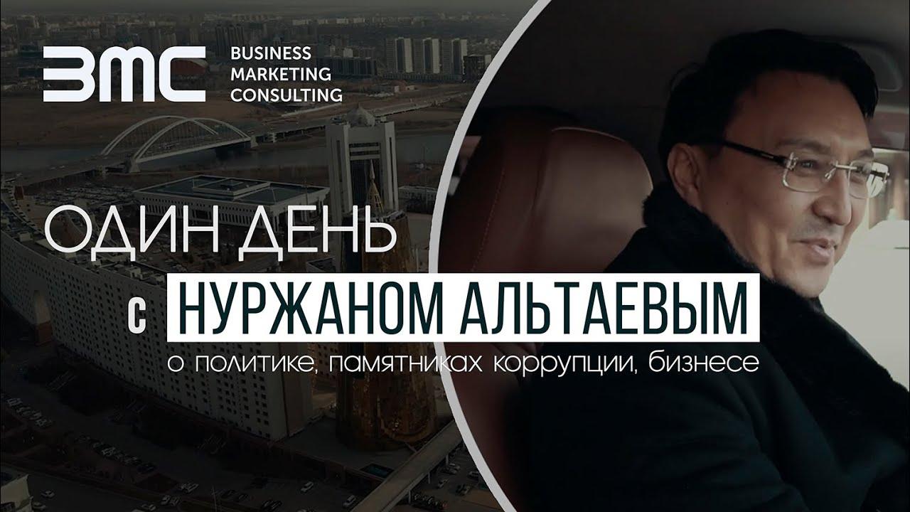 Один день с Нуржаном Альтаевым