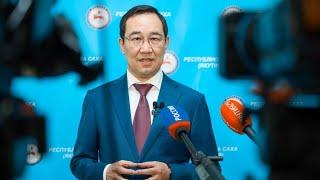 Брифинг Айсена Николаева об эпидобстановке в регионе на 3 апреля: Трансляция «Якутия 24»
