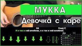 МУККА - Девочка с каре \ Разбор песни на гитаре \ Аккорды и бой \ Без баррэ