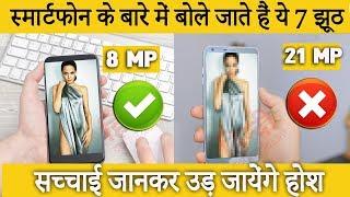 स्मार्टफोन के बारे में 7  झूठ जिसे आप और हम मानते हैं सच | 7 Popular Smartphone Myths