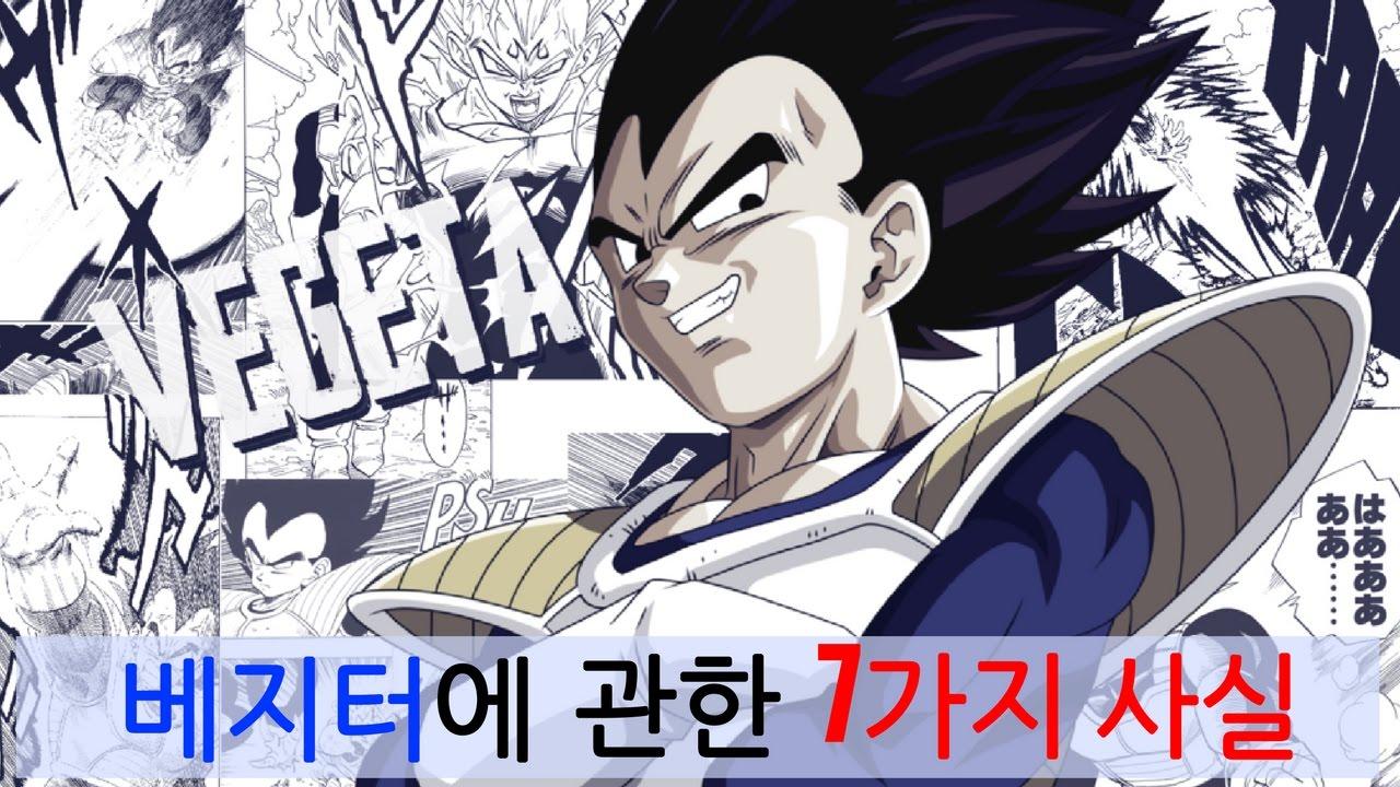 드래곤볼 '베지터'에 관한 7가지 사실 [Dragon Ball 제일 예쁜 베지터?]