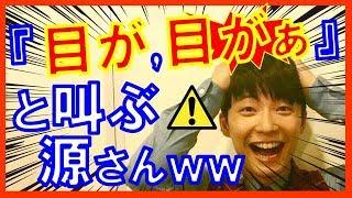 星野源さんがラジオで、『目がぁ、目がぁぁ』とどこかの大佐のように叫...
