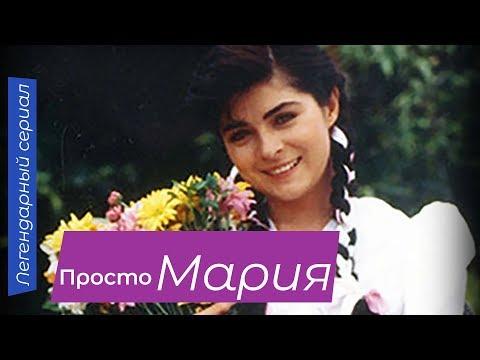 Просто Мария (100, 101 серия) (1990) сериал