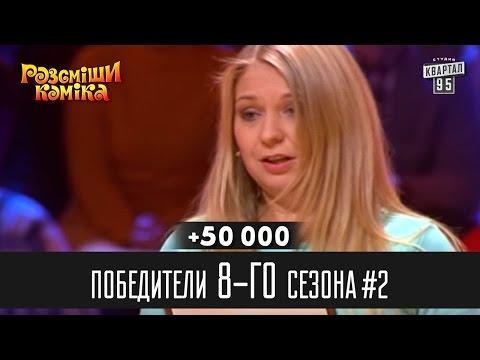 50 000 - Победители Рассмеши Комика 8-го сезона, часть 2  Юмор шоу