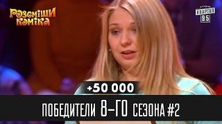 +50 000 - Победители Рассмеши Комика 8-го сезона, часть 2 | Юмор шоу