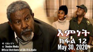 ERi-TV Drama series: እምነት - አብ ሓቀኛ ዛንታ ዝተመርኰሰት ተኸታታሊት ፊልም  - ክፋል 12 - Emnet (Part 12)